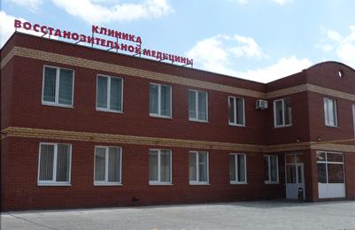 Клиника восстановительной медицины